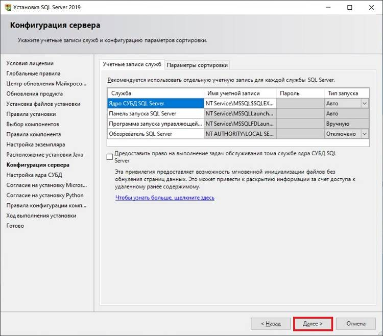 Install_ms_sql_server_2019_express_13.jpg