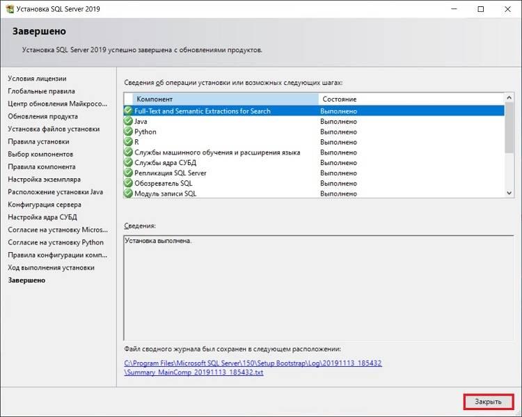 Install_ms_sql_server_2019_express_23.jpg