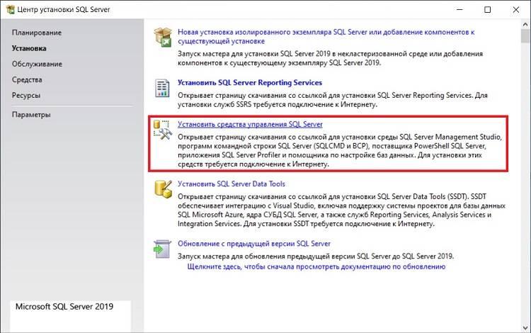 Install_ms_sql_server_2019_express_24.jpg