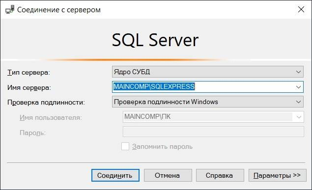 Install_ms_sql_server_2019_express_28.jpg
