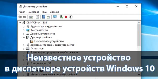 Neizvestnoe-ustrojstvo-v-dispetchere-ustrojstv-Windows-10-660x330.png