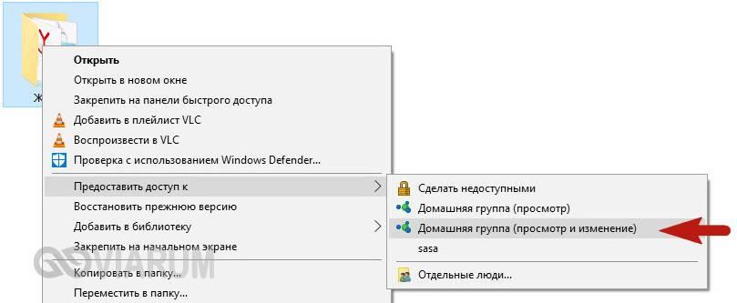 home-group-windows-10-12.jpg