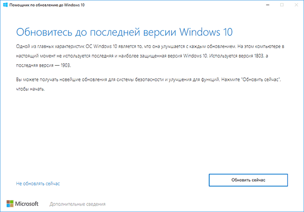 update-to-windows-10-may-2019-upgrade-assistant.png