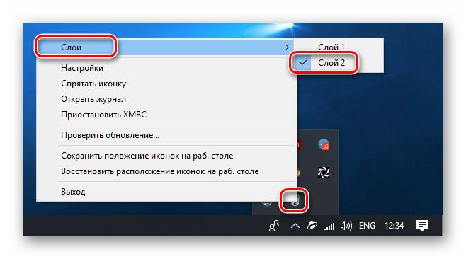 Pereklyuchenie-mezhdu-sloyami-nastroek-v-programme-X-Mouse-Button-Control.png