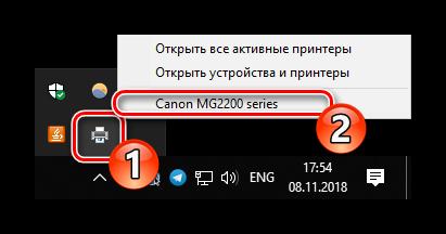 Otkryit-menyu-upravleniya-printerom-cherez-panel-zadach-Windows-10.png