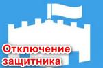Otklyuchenie-zashhitnika.png