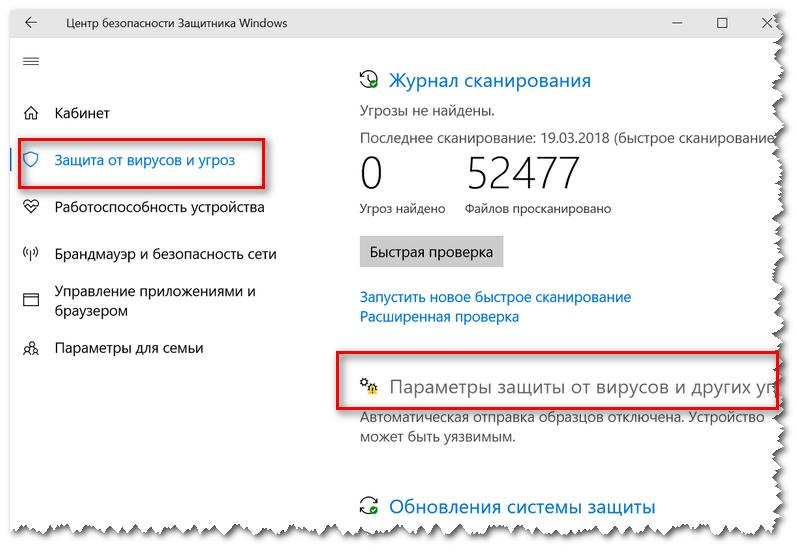Parametryi-zashhityi-ot-virusov-i-drugih-ugroz.png