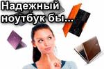 Nadezhnyiy-noutbuk-byi.png