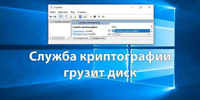 Sluzhba-kriptografii-gruzit-disk-Windows-10-660x330.jpg