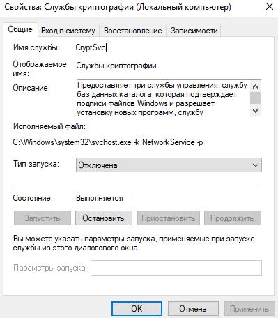 kak-otklyuchit-sluzhby-kriptografii-windows-10.png