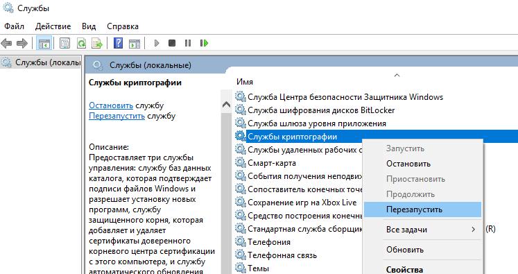 Sluzhba-kriptografii-gruzit-disk-Windows-10.png