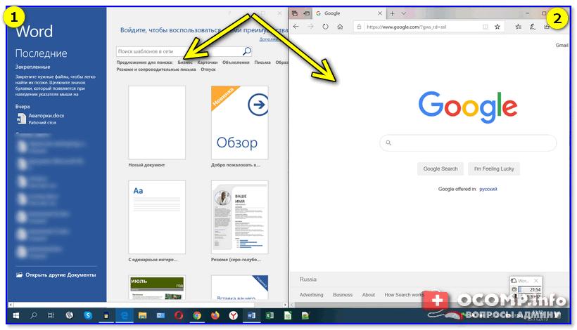 Windows-avtomaticheski-razdelila-e`kran-dlya-Word-i-brauzera.png
