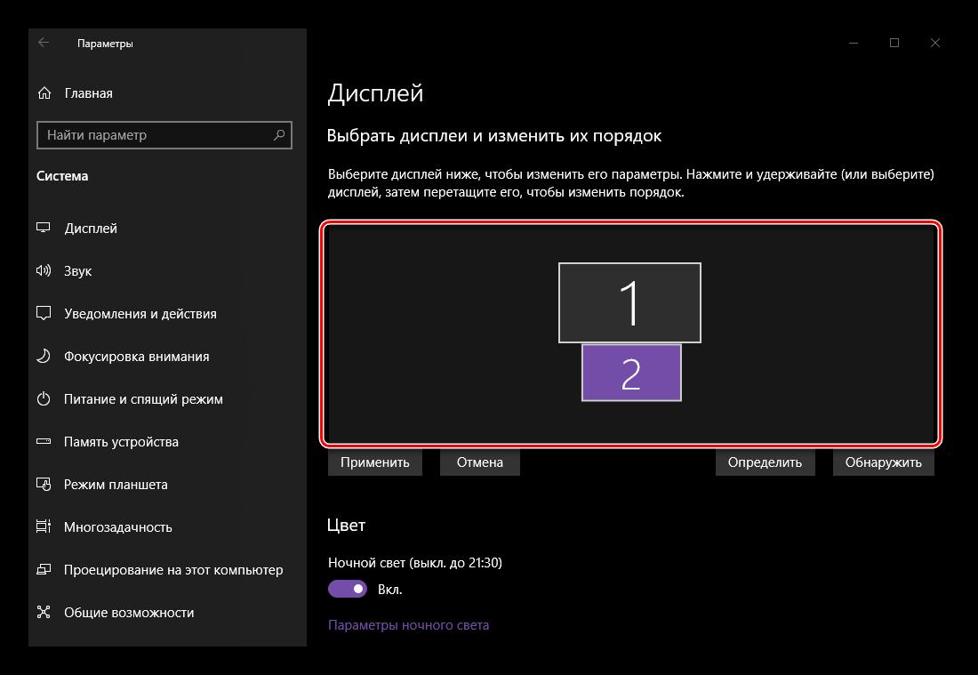 Miniatyura-dlya-predvaritelnogo-prosmotra-raspolozheniya-Monitorov-v-Parametrah-Displeya-OS-Windows-10.png