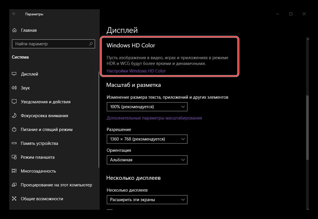 Nastroyki-Windows-HD-Color-v-Parametrah-Displeya-na-OS-Windows-10.png