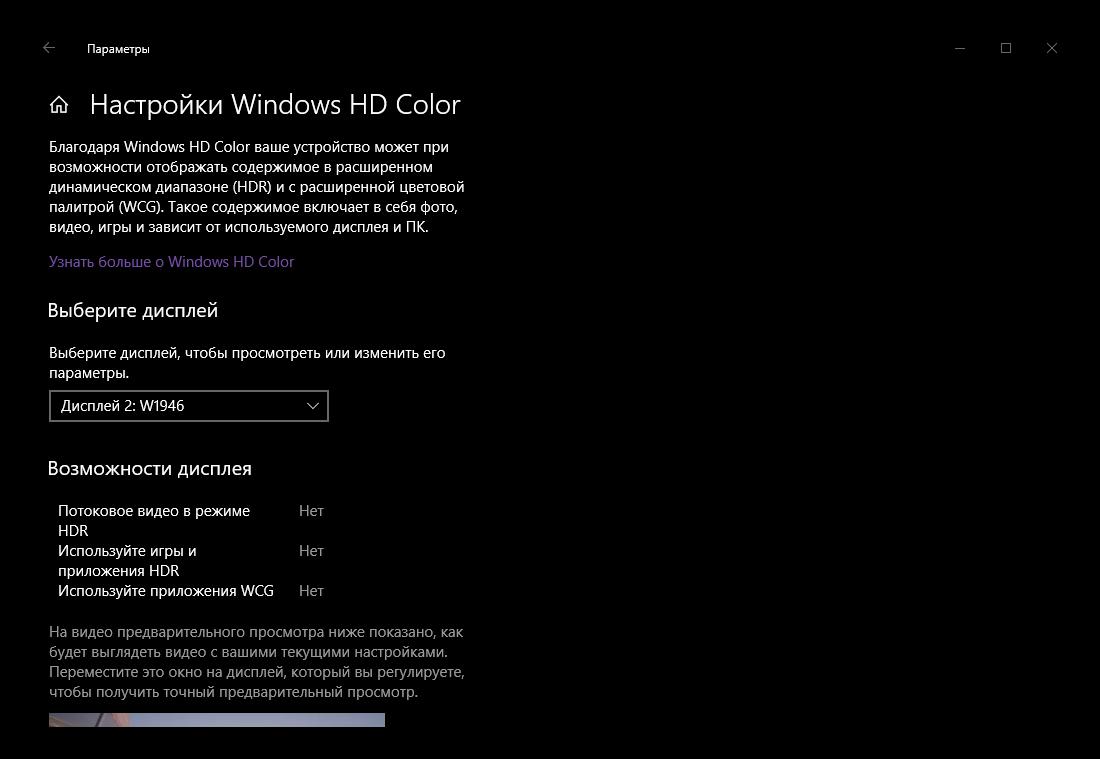 Dopolnitelnyie-nastroyki-Windows-HD-Color-v-Parametrah-Displeya-na-OS-Windows-10.png