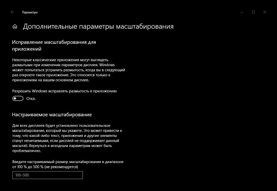 Dopolnitelnyie-nastroyki-Masshtabirovaniya-i-razmetki-v-Parametrah-Displeya-na-OS-Windows-10.png