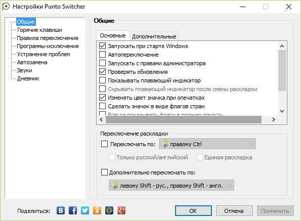 kak_otklyuchit_punto_switcher_v_windows_10_10.jpg
