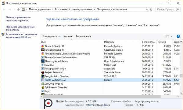 kak_otklyuchit_punto_switcher_v_windows_10_11.jpg