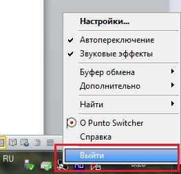 kak_otklyuchit_punto_switcher_v_windows_10_14.jpg