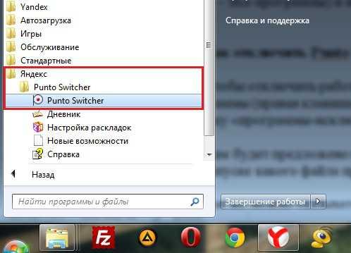 kak_otklyuchit_punto_switcher_v_windows_10_15.jpg