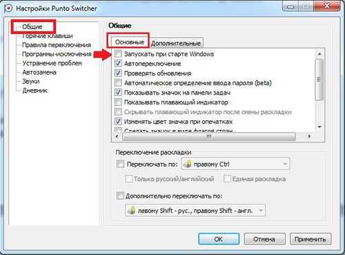 kak_otklyuchit_punto_switcher_v_windows_10_19.jpg