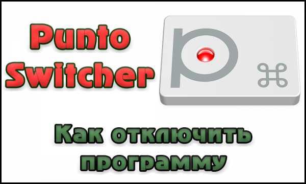kak_otklyuchit_punto_switcher_v_windows_10_22.jpg