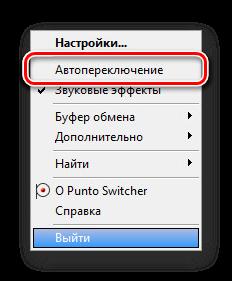 Otklyuchenie-avtomaticheskogo-pereklyucheniya-raskladki-klaviatury-v-menyu-Punto-Switcher.png