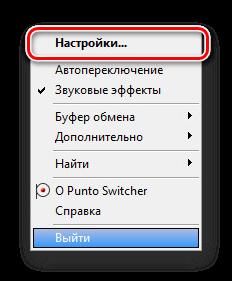 otkryt-nastrojki-programmy-Punto-Switcher.png