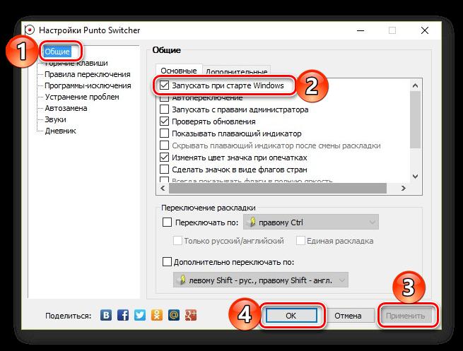Otklyuchenie-avtozapuska-prilozheniya-Punto-Switcher.png
