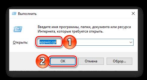 Zapusk-sredstva-Programmy-i-komponenty-dlya-udaleniya-Punto-Switcher.png