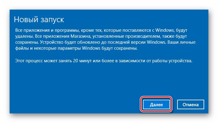 Vozvrat-zavodskih-nastroek-standartnymi-sredstvami-operatsionnoj-sisteme-Windows-10.png