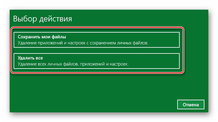 Vosstanovlenie-sistemy-k-ishodnomu-sostoyaniyu-v-OS-Windows-10.png