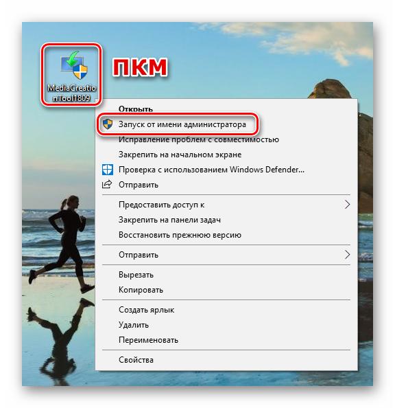 Zapusk-sredstva-obnovleniya-sistemy-ot-imeni-administratora-v-Windows-10.png