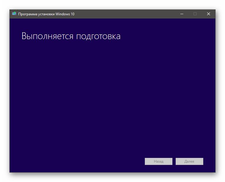 Podgotovka-sistemy-k-obnovleniyu-programmoj-ustanovki-Windows-10.png