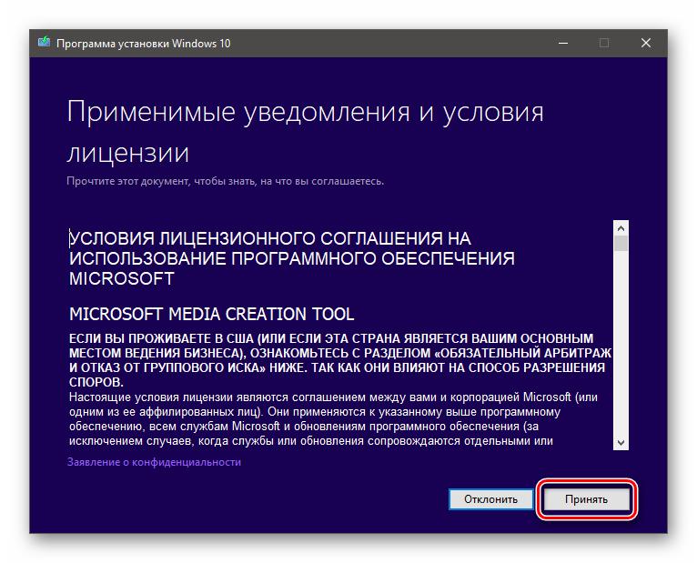 Prinyatie-litsenzionnogo-soglasheniya-v-programme-ustanovki-Windows-10.png