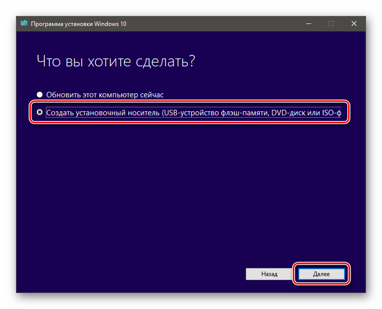 Vybor-sozdaniya-ustanovochnogo-nositelya-v-programme-ustanovki-Windows-10.png