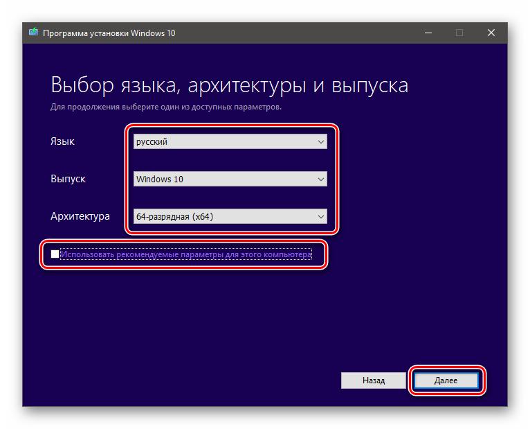 Nastrojka-parametrov-operatsionnoj-sistemy-v-programme-ustanovki-Windows-10.png