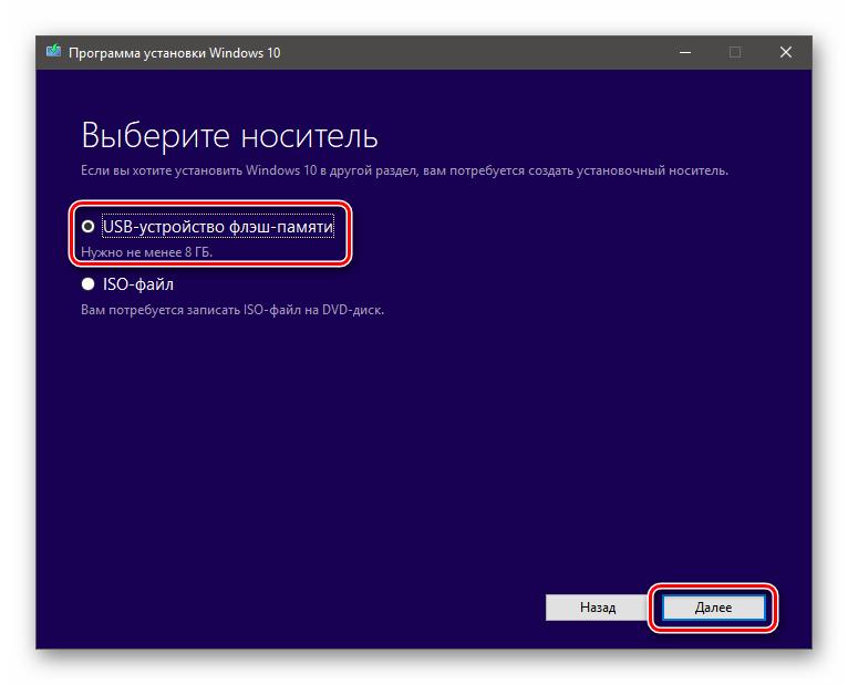 Vybor-zapisi-obraza-na-flesh-nakopitel-v-programme-ustanovki-Windows-10-.png