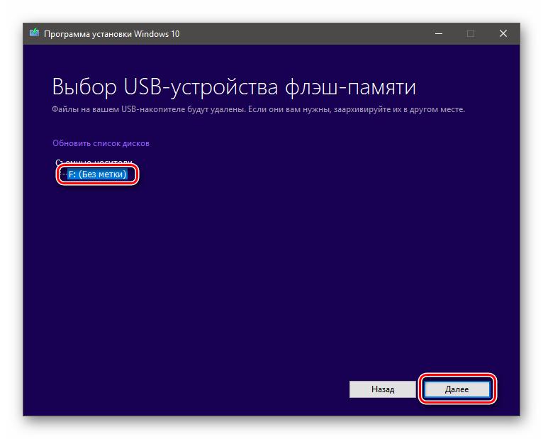Vybor-nositelya-dlya-zapisi-obraza-v-programme-ustanovki-Windows-10.png