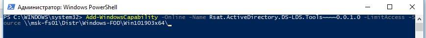 Add-WindowsCapability-rsat-source-unc-catalog.jpg