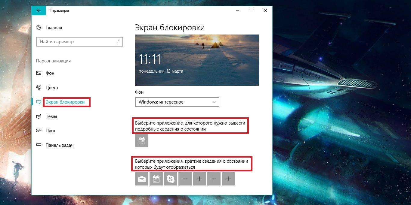 lock-screen_1520842667-e1520843045552.jpg