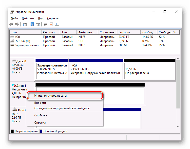 Protsess-initsializatsii-zhestkogo-diska-v-Windows-10.png