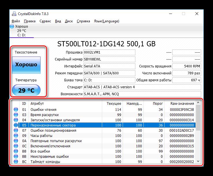 Diagnostika-zhestkogo-diska-v-Windows-10.png