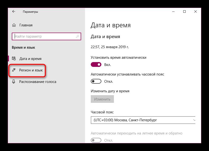 Razdel-Region-i-YAzyik-v-parametrah-Windows-10.png