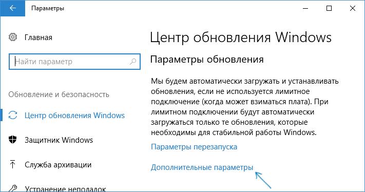 Дополнительные параметры в центре обновлений Windows 10