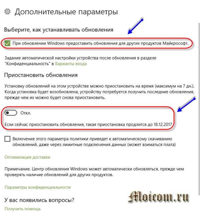 Kak-otklyuchit-obnovlenie-Windows-10-tsentr-obnovlenij-drugie-produkty-Majkrosoft.jpg