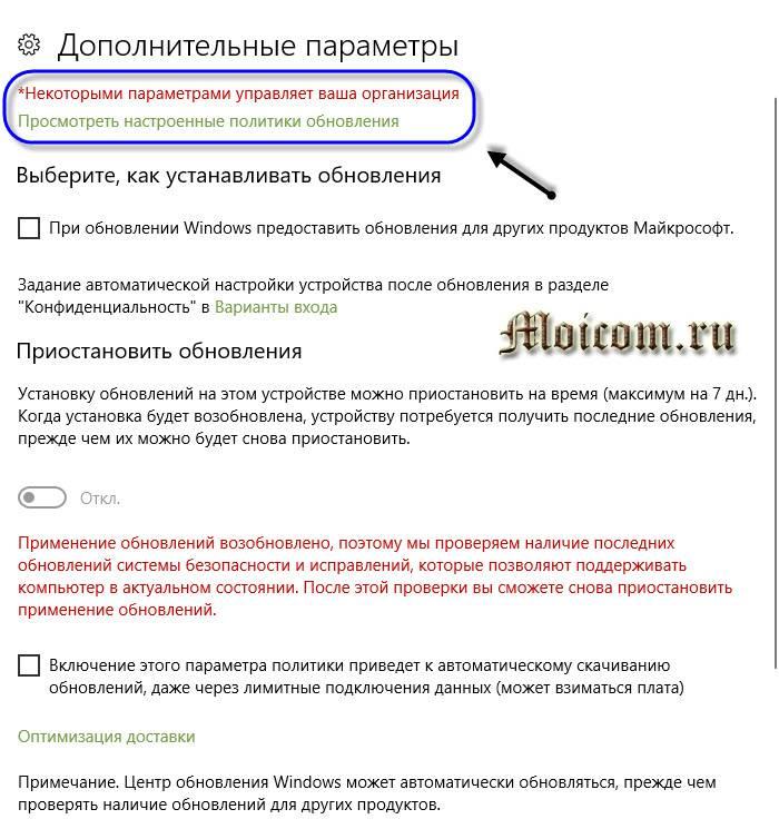 Kak-otklyuchit-obnovlenie-Windows-10-tsentr-obnovlenij-politiki-obnovleniya.jpg