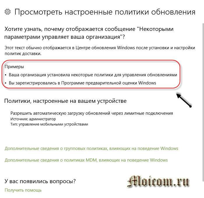 Kak-otklyuchit-obnovlenie-Windows-10-tsentr-obnovlenij-nastroennye-politiki-obnovleniya.jpg
