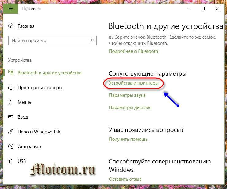 Kak-otklyuchit-obnovlenie-Windows-10-soputstvuyushhie-parametry-ustrojstva-i-printera.jpg