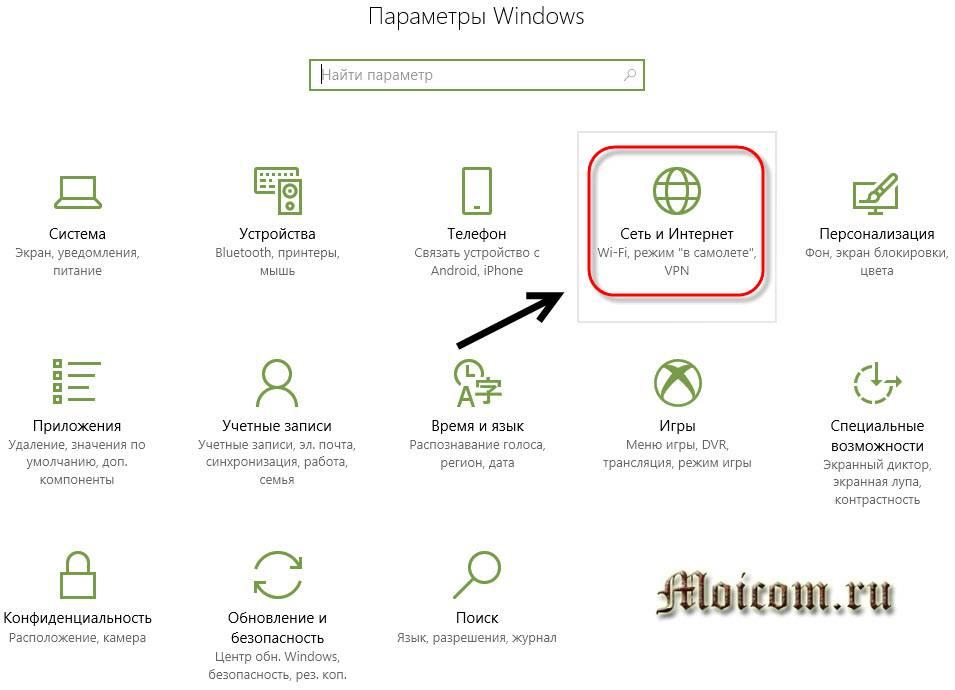 Kak-otklyuchit-obnovlenie-Windows-10-set-i-internet.jpg